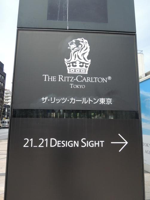 ザ・リッツ・カールトン東京が出店していたイベント「MARTINI Blossom Lounge」に参加。