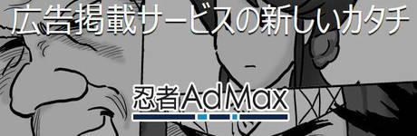 AdMax.jpg