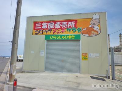 三富屋の直売所