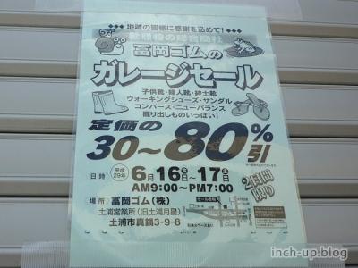 富岡ゴムのポスター