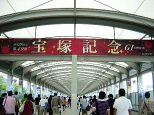 宝塚記念2