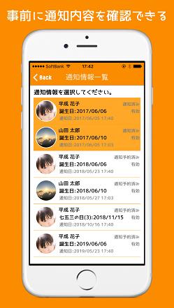 ContactFriends_02.png