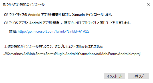 xamarin_android_version_bug_02.png