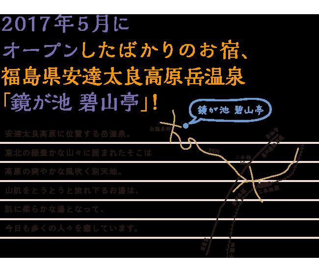 new5_hekizantei_map.png