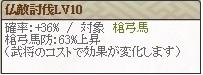 仏敵Lv10