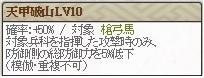 天 晴信Lv10