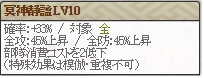 天 朝倉Lv10