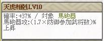 天 信秀Lv10
