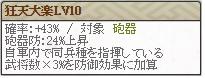 天 大内Lv10