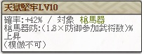 天覇 三好Lv10