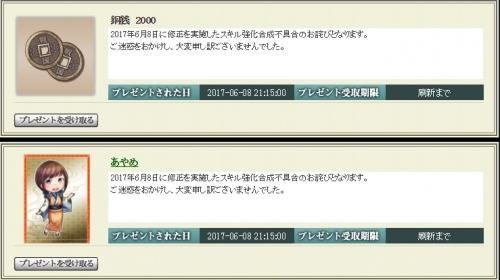 お詫び配布2