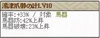 特 妙印Lv10