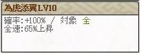 為虎添翼Lv10