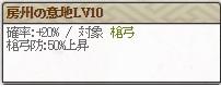 房州Lv10