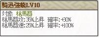 騎迅強襲Lv10