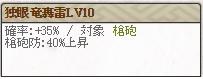 独眼竜Lv10