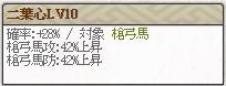 特 心月斎Lv10