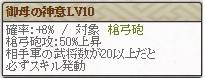 極 おだいLv10
