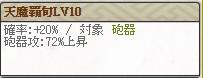 覇信長(攻)LV10