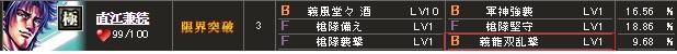 コラボ極 直江S1