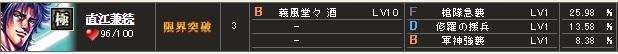 コラボ極 直江S