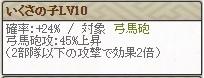 コラボ極 織田三郎信長Lv10