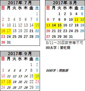 2017年7~9月カレンダー