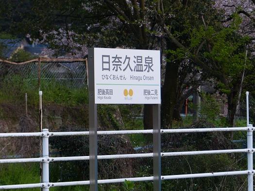 20170506日奈久温泉 (2)