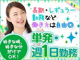 イベント・キャンペーン・PRスタッフ(登録制/日払い/単発)★来社一切不要のメール登録OK!!★