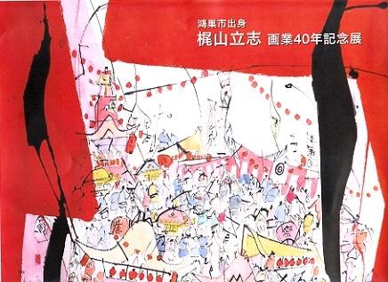 梶山立志画業40年記念 ポスター2 上半分 -