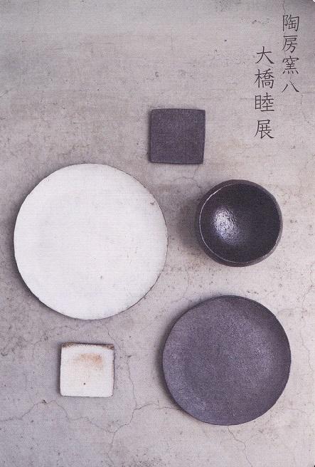 陶房窯八作品展 -1-