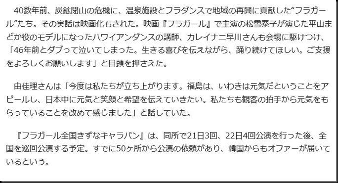 iwakisitoono201704-20