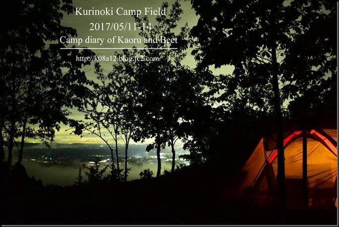kurinoki201705-02