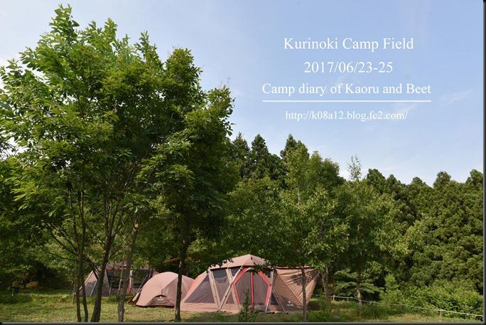kurinoki201706-02-1