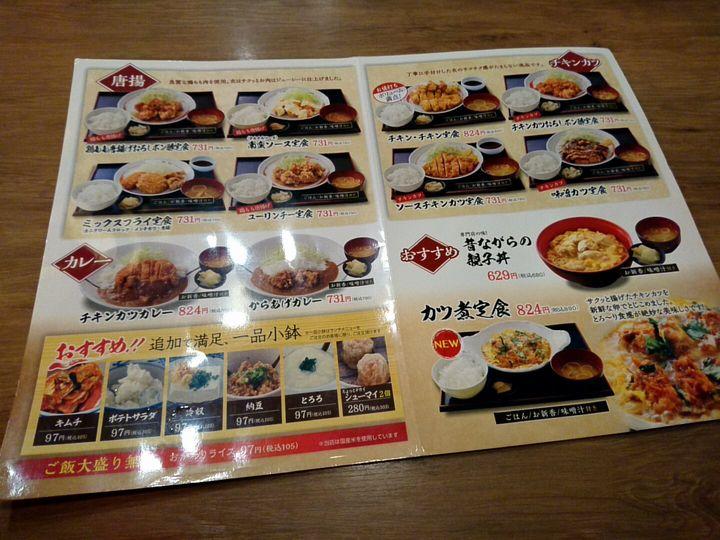createrestaurants_toriyoshisyouten_menu-201704.jpg