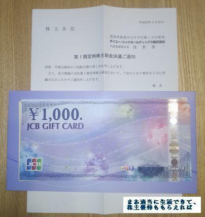 daiyulic-hd_giftcard_201702.jpg