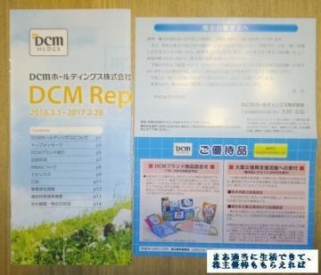 DCM HD 優待案内01 201702