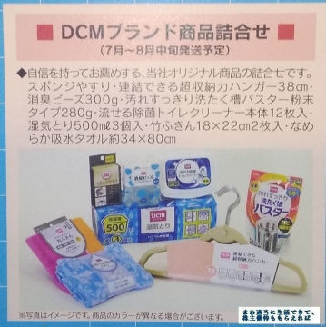 DCM HD 優待案内02 201702