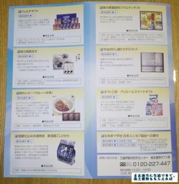 FJネクスト 優待案内 カタログ 201703