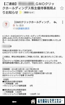 GMOクリックHD キャッシュバック連絡1705 201606