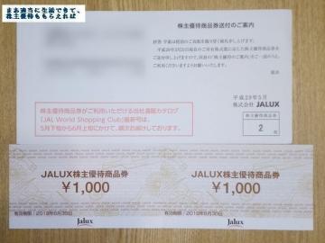 JALUX 優待券 201703