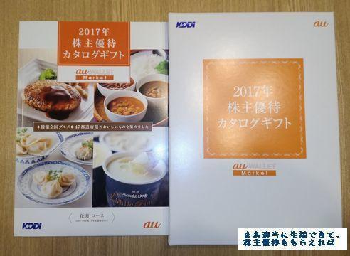 kddi_yuutai-catalog-2017-01_201703.jpg