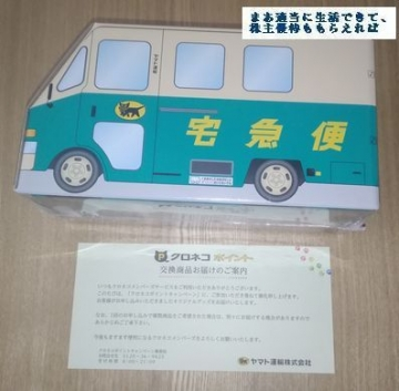 クロネコポイント 交換01 ウォークスルーお菓子BOX・B  201706