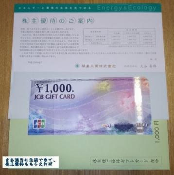 明星工業 ギフトカード1000 201703