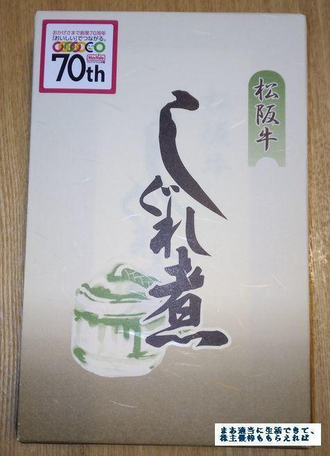 mv-chubu_shigureni-01_201702.jpg