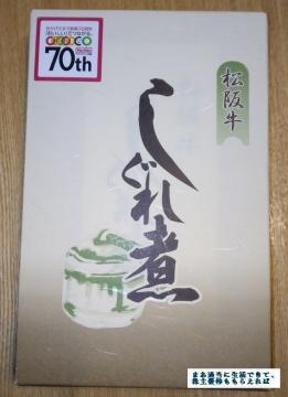 MV中部 松坂牛しぐれ煮01 201702