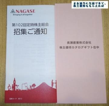 長瀬産業 優待案内 201703