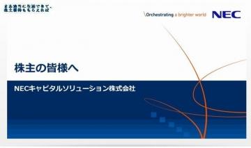 NECキャピタルソリューション ギフトパッド02 201703