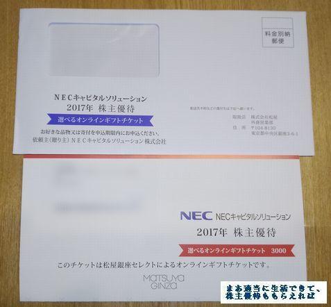 necap_yuutai-annai_201703.jpg
