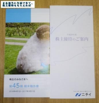 ニチイ 選べるカタログ01 201703